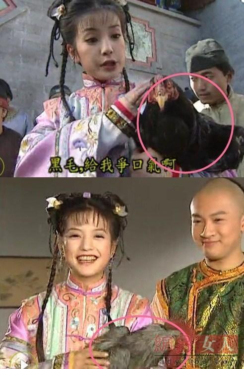 Trong hai cảnh nối tiếp nhau của Hoàn Châu cách cách, chú gà trên tay Tiểu Yến Tử (Triệu Vy) có bộ lông... đổi màu.