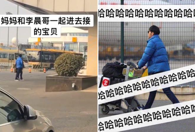 Lý Thần cùng mẹ Băng Băng đến sân bay.