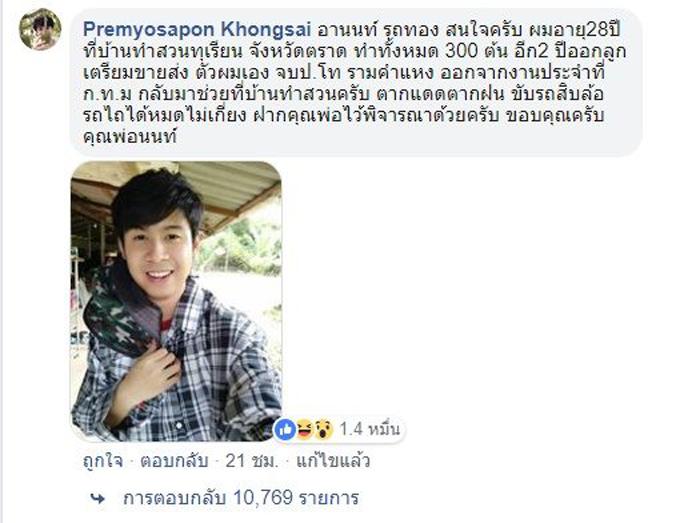Bình luận của ứng cử viên Premyosapon Khongsai dưới bài đăng của ông Anon. Ảnh: Facebook.