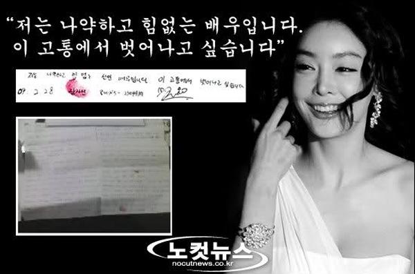 Jang Ja Yun, nạn nhân của bạo lực tình dục.