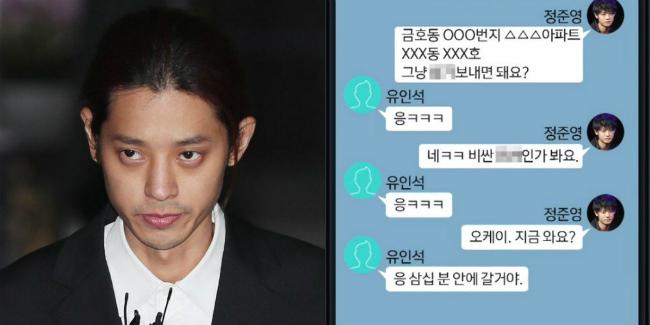 Jung Joon Young lộ tin nhắn nhận quà Giáng Sinh.