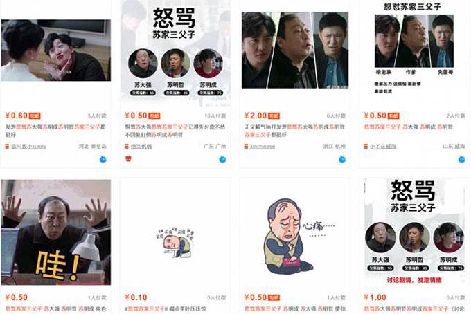 Giao diện các gói chửi trên Taobao. Ảnh: SCMP.