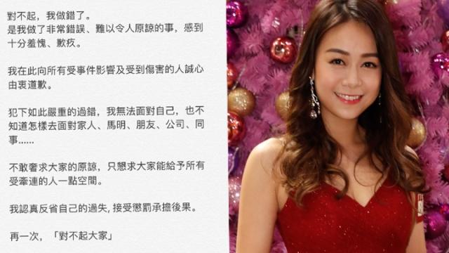 Hoàng Tâm Dĩnh đăng thư xin lỗi trên mạng xã hội.