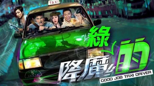 Mã Quốc Minh trở thành người lái taxi, hai nhân vật chính Tâm Dĩnh và Chí An ngồi sau,trong poster do cư dân mạng chế.