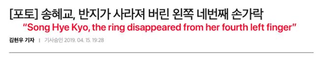 Chiếc nhẫn biến mất là chủ đề cho nhiều tờ báo Hàn Quốc quan tâm.