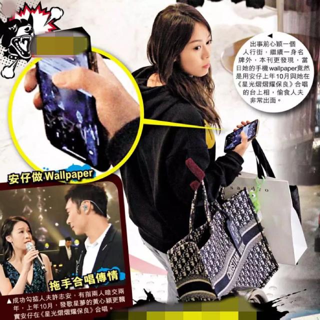 Điện thoại của Tâm Dĩnh có hình Hứa Chí An.