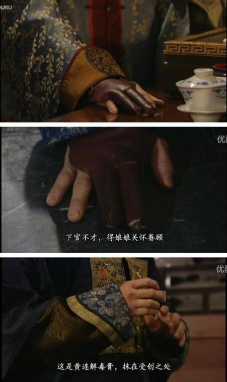 Bao tay trong phim Thâm cung nội chiến 2 tự động xê dịch vị trí trên bàn tay.