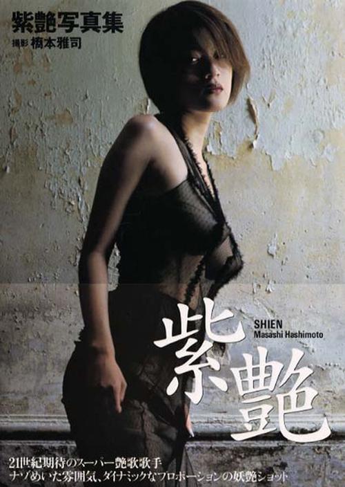 Murasaki Tsuya mất ở tuổi 41.