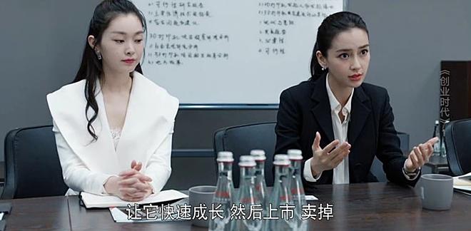 Làn da trắng sáng của Tống Dật lấn át cả nữ chính Angelababy.