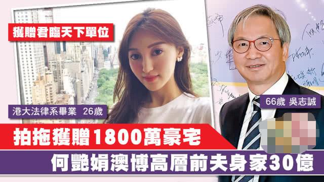 Câu chuyện ly dị chóng vánh của Diễm Quyên và ông chồng họ Ngô gây xôn xao nhiều mặt báo Hong Kong.