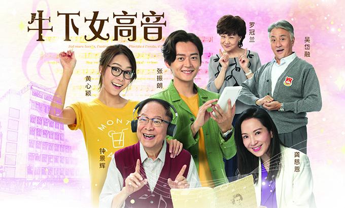 Diễn viên phim Ngưu hạ nữ cao âm đa phầnlớn tuổi. Ngoài ra, Trương Chấn Lãng (áo xanh) là người bị Hoàng Tâm Dĩnh liên lụy nhiều nhất.