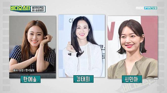Kim Tae Hee đứng đầu bảng trong