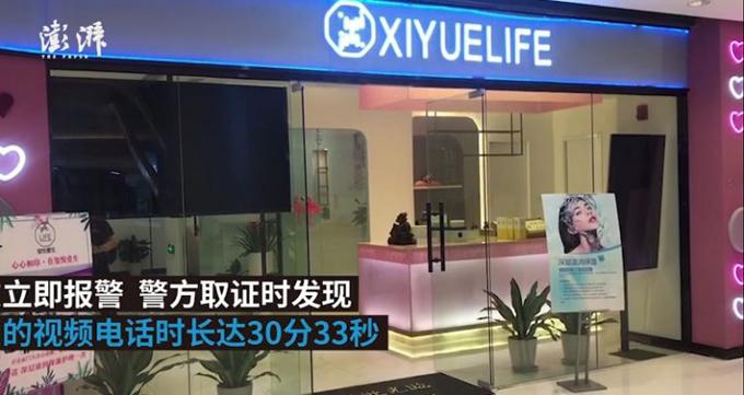 Tiệm spa Xiyue Life ở thành phố Vũ Hán, tỉnh Hà Bắc, bị tố livestream cảnh khách hàng bán khỏa thân massage. Ảnh: The Paper.
