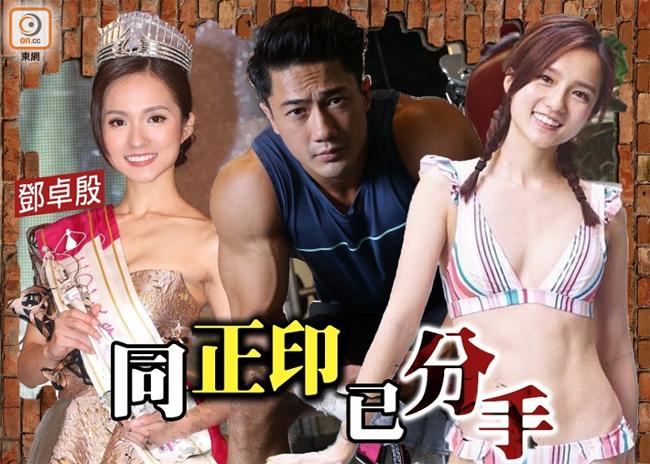 Quách Tử Hào bỏ bạn gái 3 năm, chạy theo Á hậu gợi cảm Đặng Trác Ân.
