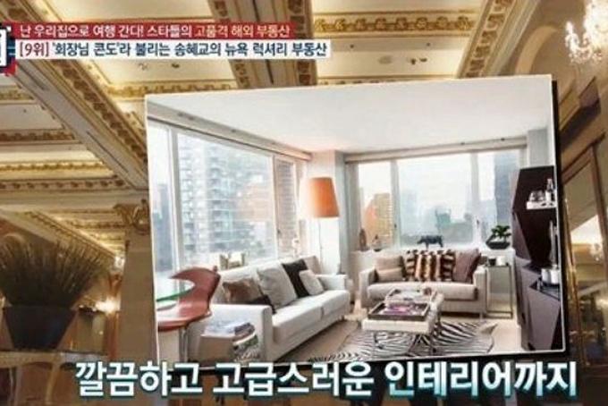 Ngoài ra, năm 2008, Sog Hye Kyo từngmua một căn hộ ở Manhattan, New York (Mỹ) với giá 1,74 triệu USD và bán lại nó vào năm 2018 với giá 1,875 triệu USD.