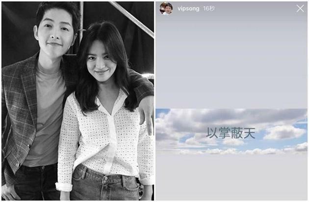 Chia sẻ của anh trai Song Joong Ki được cho là nhắm đến Song Hye Kyo.