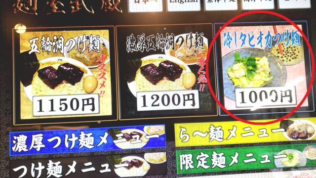Nằm ở trung tâm thành phố Tokyo, khu phố Tamachi, Menya Musashi Gorindo (một nhánh của chuỗi ramen Menya Musashi rất được kính trọng) gần đây đã thêm Tapioca Tsukemen vào thực đơn của mình. Giống như tên gọi, đây là ramen kiểu tsukemen, có nghĩa là mì được phục vụ khô, với nước chấm ở bên cạnh. Nhưng điều làm nên sự khác biệt của món ăn này là nước dùng bao gồm ngọc trai boba / bột sắn.