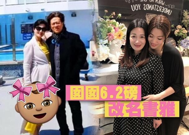 Trần Thiếu Hà làm mẹ ở tuổi 42.