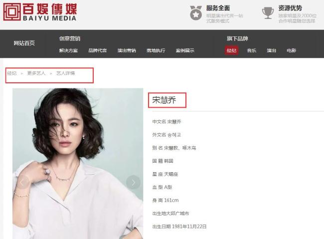 Gương mặt Song Hye Kyo trên website của Baiyu.