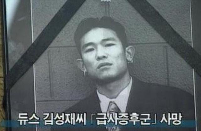 Ca sĩ quá cố Kim Sung Jae.