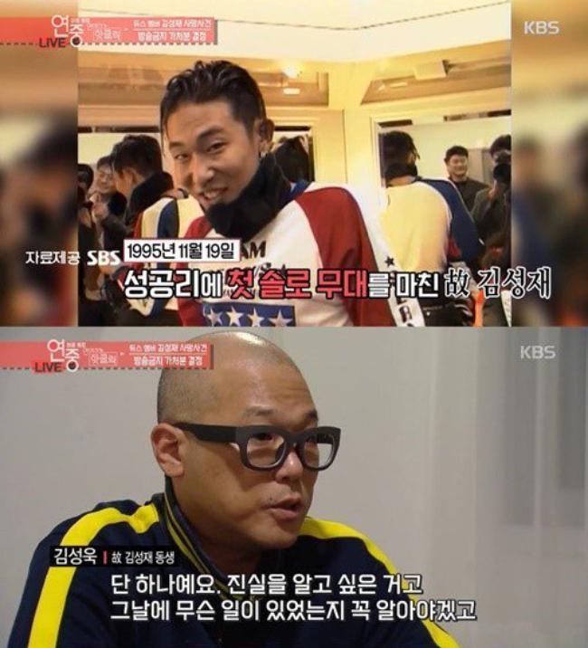 Anh trai Kim Sung Jae muốn tìm sự thật về cái chết của em,vì không tin em trai dùng chất cấm.
