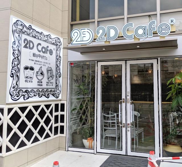 Thủ đô Tokyo (Nhật Bản) không thiếu những quán cà phê độc đáo đến kỳ lạ. Nhưng quán cà phê 2D mới mở ở khu Shinjuku lại là một địa điểm mới mẻ, đưa thực khách lạc vào thế giới phẳng giống như một cuốn truyện tranh.