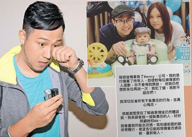 Trương Trí Hằng xin lỗi vì lăng nhăng.