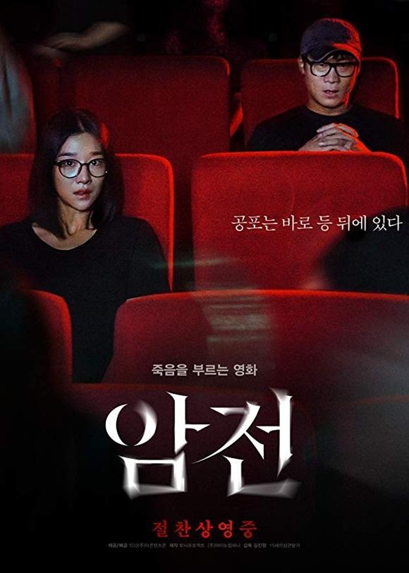 Các phim khác chiếu rạp tháng 8 - 13