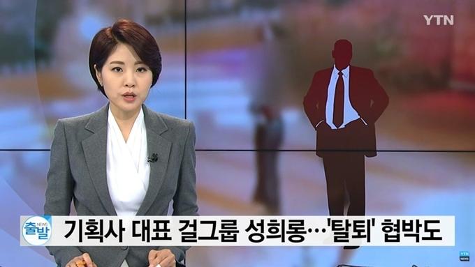 Tin tức nữ ca sĩ bị quấy rối trên bản tin Hàn Quốc.