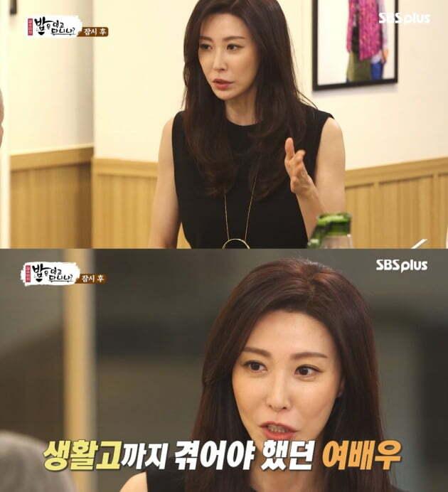 Sung Hyun Ah trải lòng về quãng thời gian khó khăn.