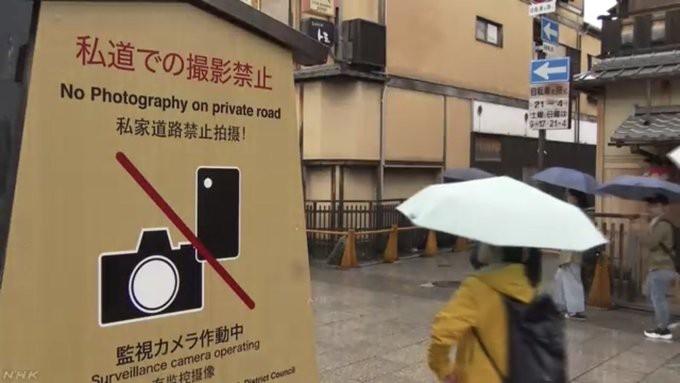 Một biển cấm trên phố Gion. Ảnh NHK
