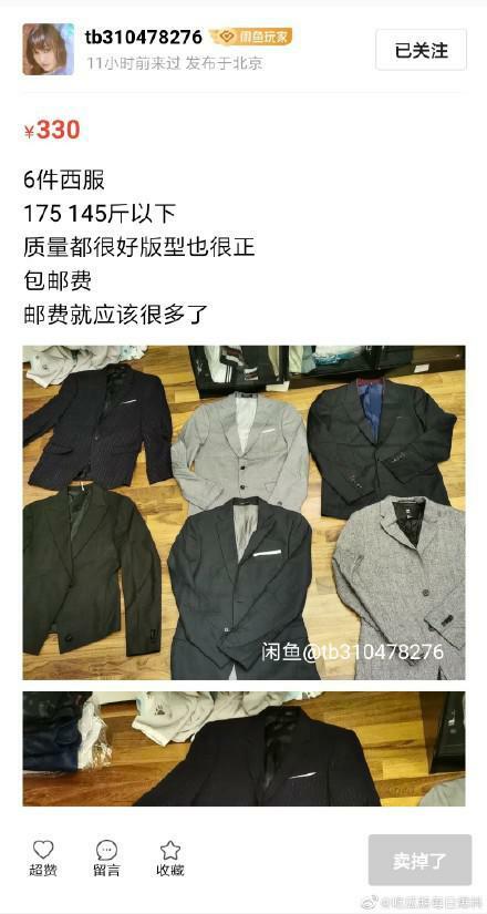 Trịnh Sảng bán nhiều quần áo nam kiểu dáng hiện đại.