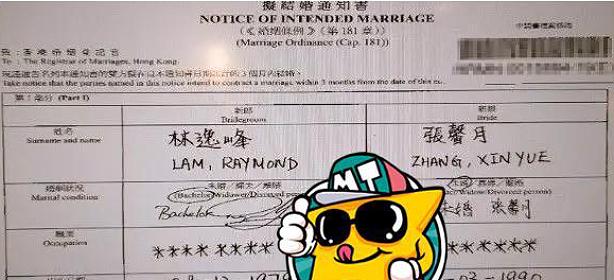 Đăng ký kết hôn cũng cho thấy cặp sao đã là vợ chồng về mặt pháp luật từ tháng 9/2019. Từng có tin đồn Lâm Phong làm đám cưới vào dịp sinh nhật tuổi 40, nhưng anh không xác nhận.