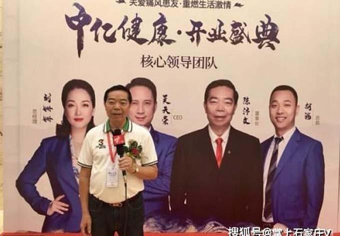 Ông Chen phát biểu khi thành lập công ty hồi tháng 8/2019. Ảnh: Sohu.