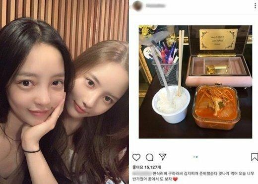 Bức ảnh được Han Seo Hee chia sẻ trên mạng xã hội.