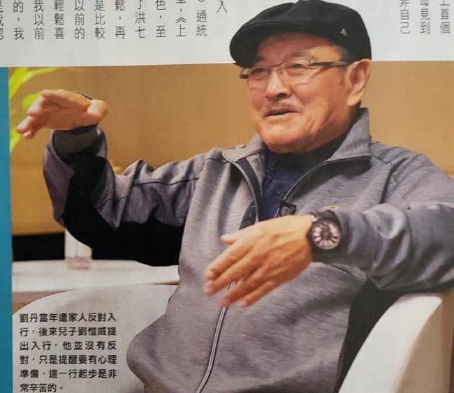 Ông Lưu Đan, bố chồng cũ Dương Mịch.