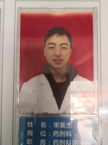 dược sĩ Song Yingjie