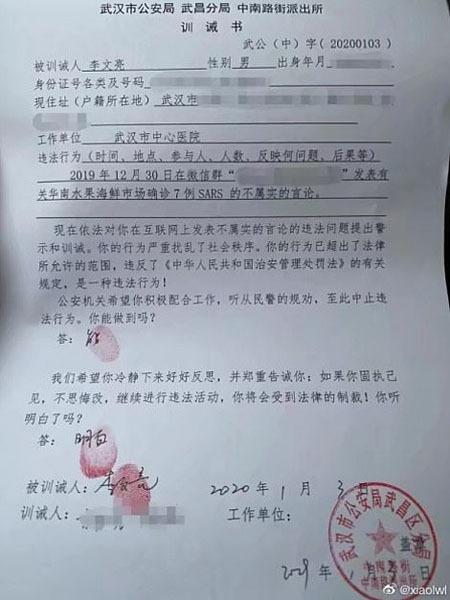 Thư cảnh cáo mà bác sĩ Lý nhận từ cảnh sát trước khi anh bị nhiễm nCoV và qua đời. Ảnh: xiaolwl.