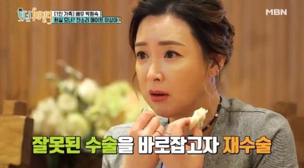 Diễn viên Lee Sang Ah trong chương trình.