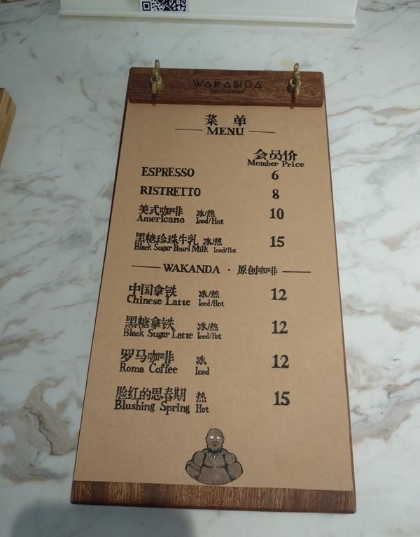 Wakanda chuyên bán cà phê, thực đơn chỉ có 8 món nhưng theo một blogger ẩm thực, nước uống ở đây khá ổn. Latte đường nâuđáng để thử. Americano không có vị đắng, ít caffein. Quản lý quán gợi ý món cà phê Roma vị rất lạ, là cà phê americano pha với nước chanh. Còn món Chinese Latte (cà phê Trung Quốc)có sữa thơm, được nhiều người ưa chuộng nay đã đổi tên thành Wuhan Latte (cà phê Vũ Hán).