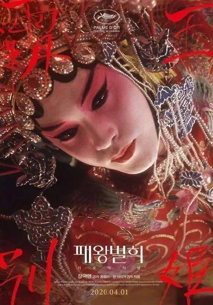Poster Bá Vương biệt Cơ tại Hàn Quốc.