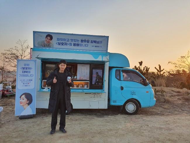 Jung Woo Sung tại phim trường đóng Guardian.