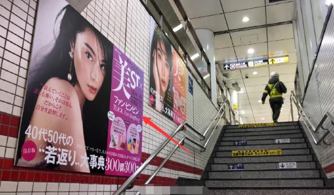 Hình ảnh của Phạm Băng Băng tại Nhật.