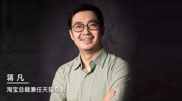 Ông Tưởng Phàm, chủ tịch Taobao.