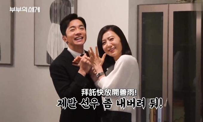 Trong phim, Kim Min Young si mê Kim Hee Ae, còn Kim Hee Ae lợi dụng anh để nắm chứng cứ sai phạm của chồng. Hai diễn viên có vài cảnh dằn vặt nhau. Thế nhưng phía sau ống kính máy quay, họ liên tục cười đùa. Trong một cuộc phỏng vấn vào đầu tháng 5, Kim Min Young tiết lộ, anh đã nỗ lực tập gym để có thân hình chuẩn mực cho cảnh giường chiếu bên Kim Hee Ae.