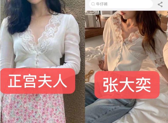 Cô bồ (phải) bán chiếc áo giống chiếc áo người vợ mặc (trái), dấy lên những bàn tán sôi nổi trên mạng xã hội Weibo về ẩn ý sau đó.