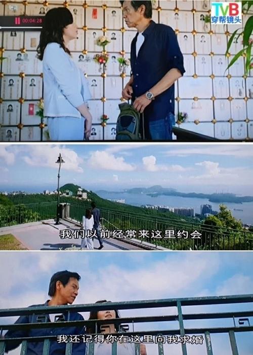 Ở tập 13 phim Lời sám hối muộn màng (tựa gốc: Lời thú tội của kẻ sát nhân sau 18 năm), cặp vợ chồng do Giang Hân Yến và Lâm Gia Hoa đóng tình cờ gặp nhau khi đều tới nghĩa trang có việc riêng. Cặp đôi trung niên đi dạo và ôn lại kỷ niệm tình yêu thời thanh xuân. Người vợ nói: Lúc trước, chúng ta thường hay tới chỗ này hẹn hò. Em nhớ, anh còn cầu hôn em ở đây. Trang Facebook Sạn Phim TVB chỉ ra đây là một chi tiết vô lý và khiên cưỡng. Bên dưới bài đăng, nhiều khán giả để lại bình luận châm biếm về bối cảnh hẹn hò đầy khiên cưỡng phim đưa ra.