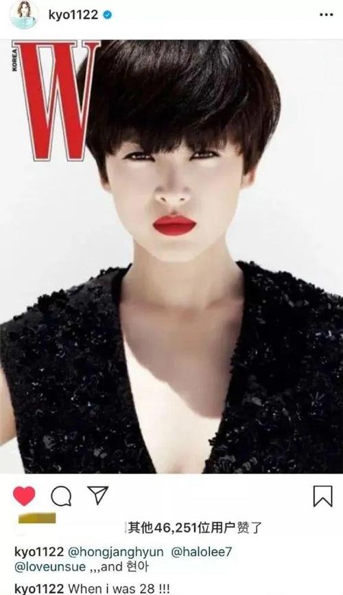 Trong một động thái lạ lùng, Song Hye Kyo hồi tháng 4 lại hồi tưởng dĩ vãng. Cô đăng ảnh bản thân trên tạp chí Marie Claire, kèm theo chia sẻ: Khi tôi 28. Đặc biệt, khi đó cô đang yêu Hyun Bin.
