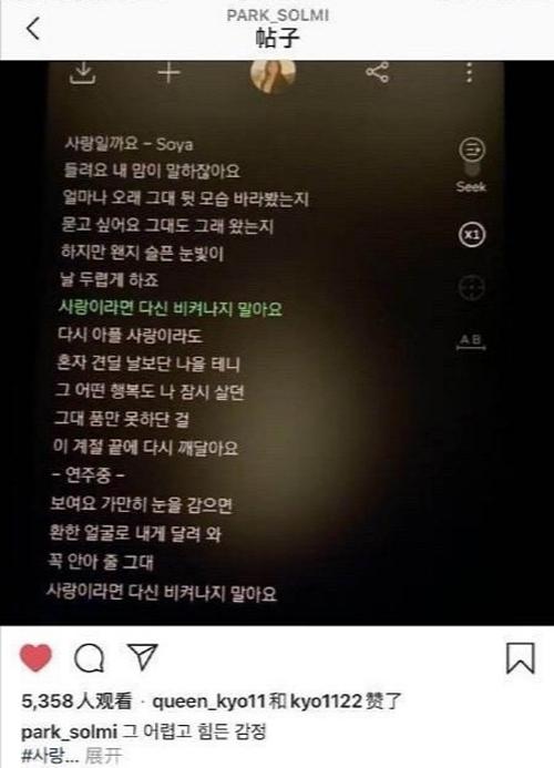 Park Sol Mi, bạn thân Song Hye Kyo gần đây liên tục có dấu hiệu úp mở, gây tò mò về mối quan hệ của Song Hye Kyo - Hyun Bin. Gần đây, cô đăng một bài hát nhạc phim Thế giới họ đang sống. Bộ phim đã chiếu được nhiều năm, vì thế động thái liên tục nhắc lại chuyện cũ của Park Sol Mi gợi lên nhiều tò mò.
