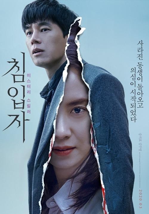 TrongKẻ xâm nhập,Seo Jin dùng phương pháp thôi miên để tìm ra thủ phạm giết vợ mình. Trong một lần thôi miên, anh nhìn thấy hình ảnh của You Jin - em gái mất tích cách đây 25 năm. Ngay sau đó, anh được thông báo You Jin còn sống. Cô trở về nhà với dáng vẻ xa lạ. Seo Jin tin rằng đây không phải You Jin thực sự. Phim chiếu từ 26/6/2020.